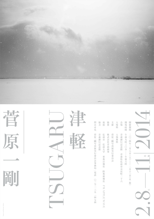 B2_poster_tsugaru.jpg
