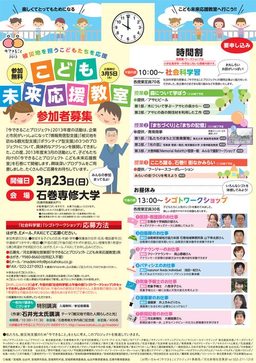 2014imadeki_event_a4.jpg