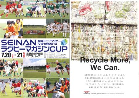 SEINANラグビーマガジンCUP2014協賛.png