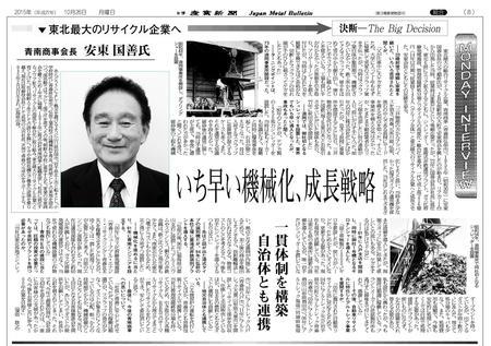 安東会長インタビュー掲載紙.jpg