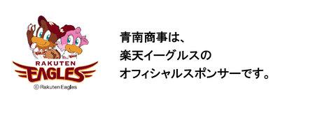 Press release 楽天イーグルス協賛0225.jpg